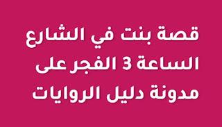 قصة باللغة العامية المصرية