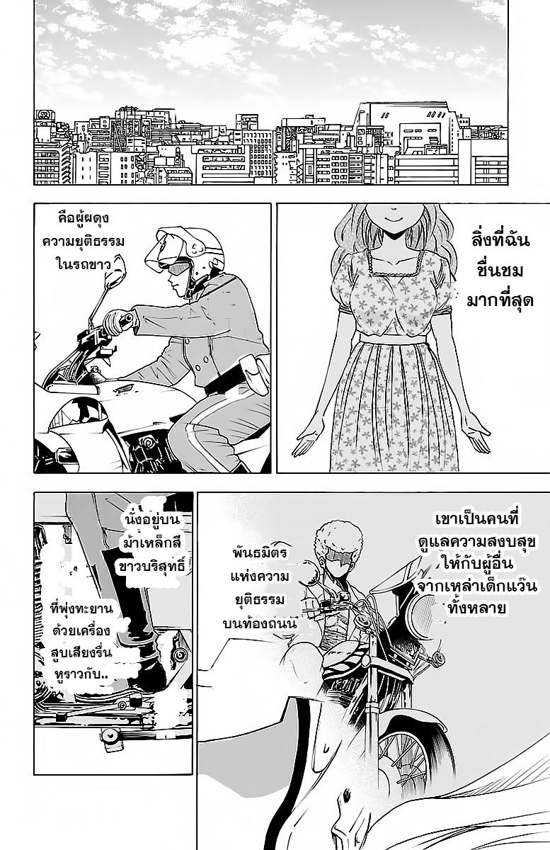 Rokudou no Onna Tachi ตอนที่ 17 TH แปลไทย