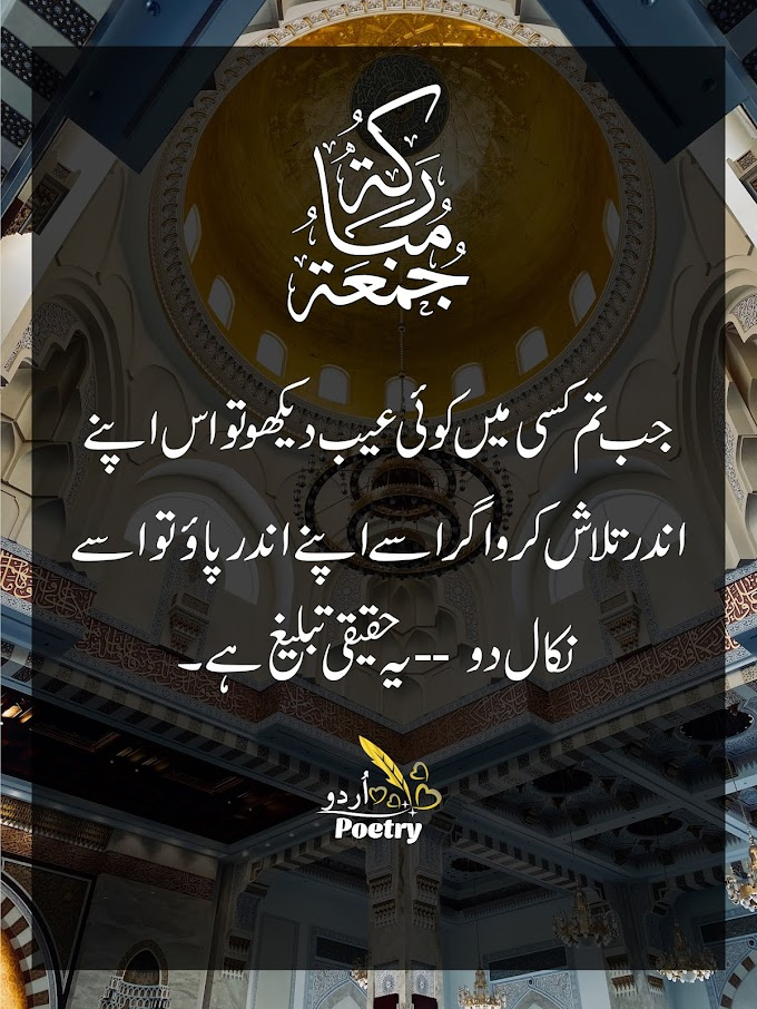 Jummah Mubarak Quote