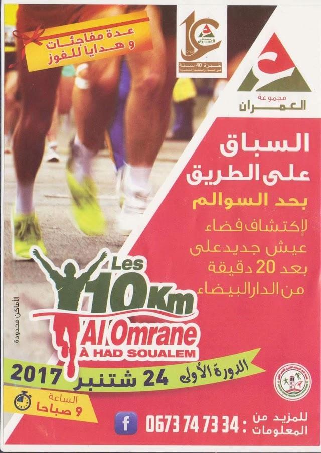 مجموعة العمران تنظم السباق على الطريق بحد السوالم بإقليم برشيد