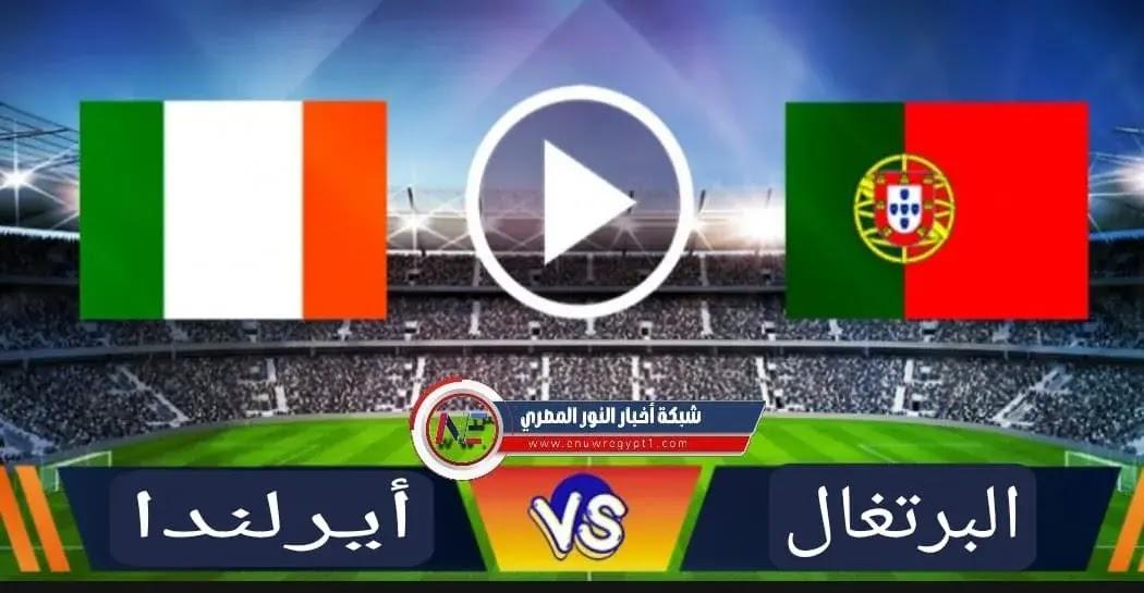يلا شوت حصري يوتيوب .. مشاهدة مباراة البرتغال و ايرلندا بث مباشر اليوم 01-09-2021 لايف في تصفيات كأس العالم