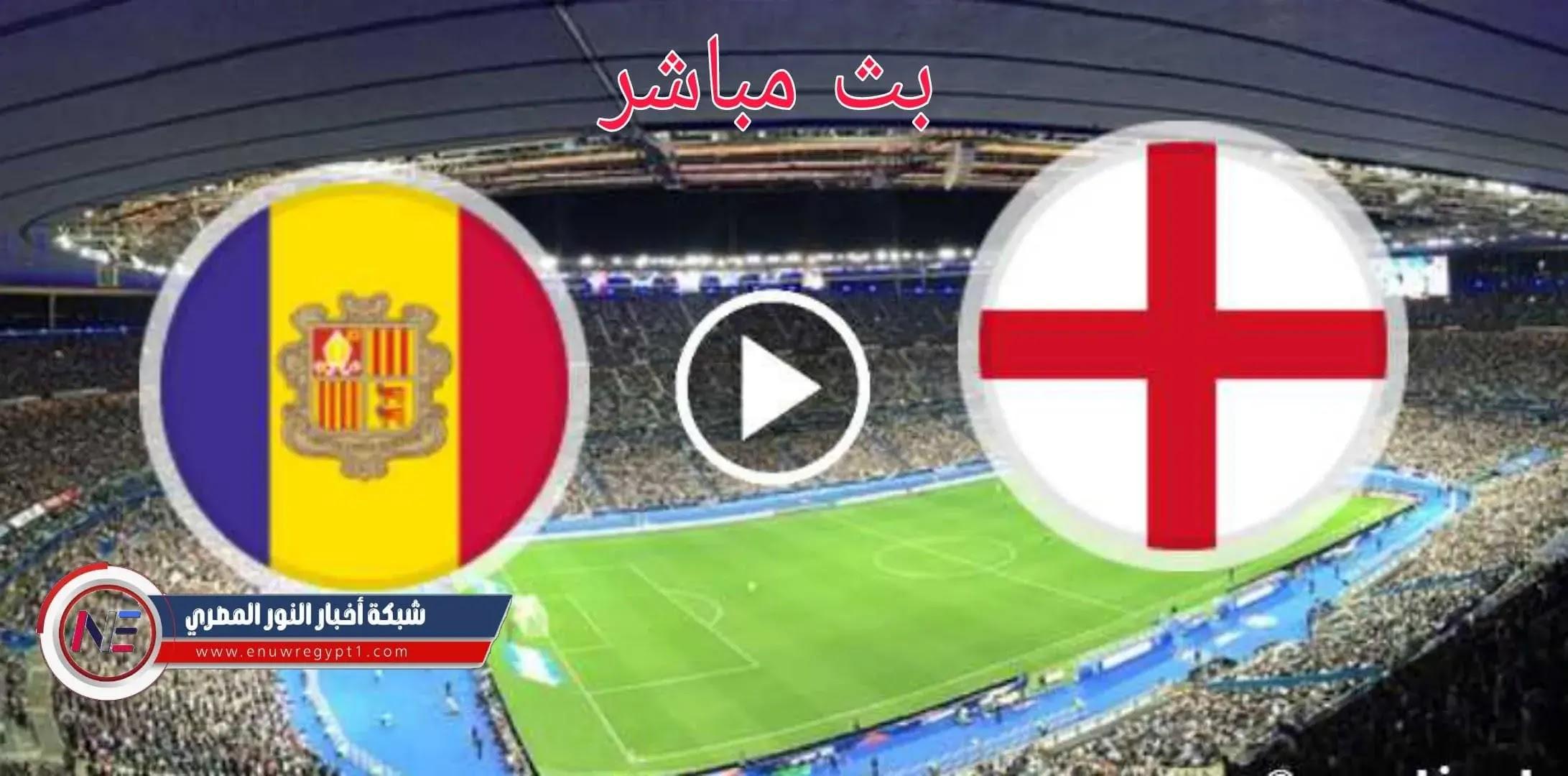 كورة لايف HD يوتيوب بث مباشر .. مشاهدة مباراة انجلترا و اندورا بث مباشر اليوم 05-01-2021 لايف في تصفيات كأس العالم