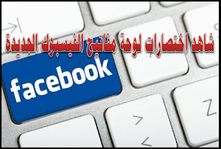 اختصارات لوحة المفاتيح لإستخدام الفيسبوك شاهد اختصارات لوحة مفاتيح الفيسبوك الجديدة