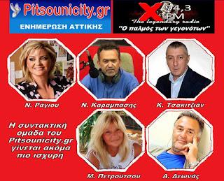 Η Νατάσα Ράγιου είναι η νέα συνεργάτιδα για το «Pitsounicity.gr»