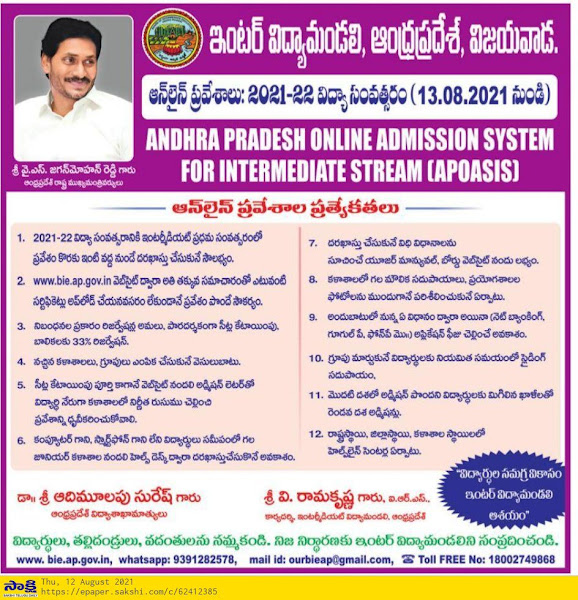AP Inter Admissions Notification 2021-2022