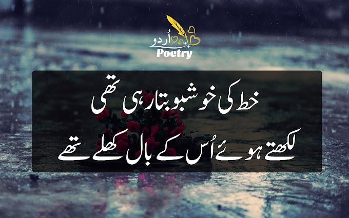 Urdu Love Poetry - خط کی خشبو بتا رہی تھی