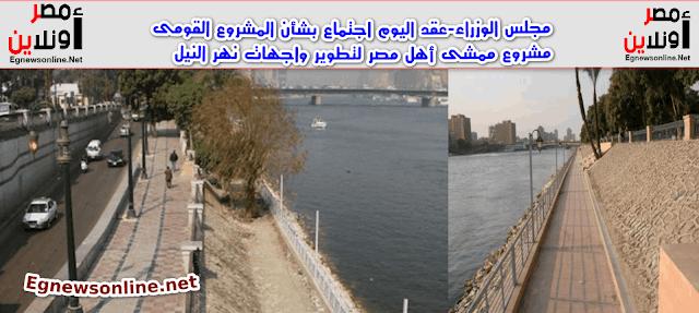 """مجلس الوزراء:عقد اليوم اجتماع بشأن المشروع القومى لتطوير واجهات نهر النيل مشروع """"ممشى أهل مصر"""""""