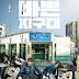 [K-Drama] Live