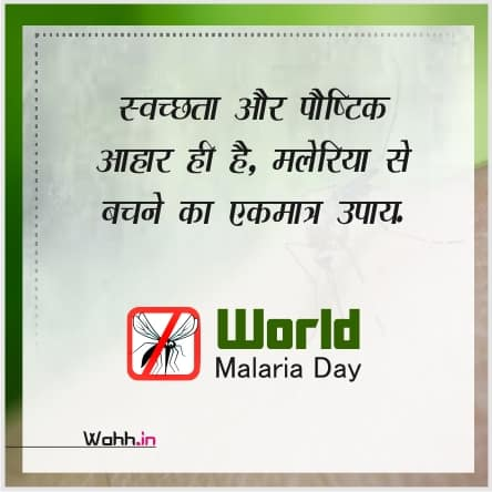 Best World Malaria Day Slogans Images