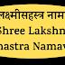 श्री लक्ष्मीसहस्त्र नामावलिः | Shree Lakshmi Sahastra Namavali |