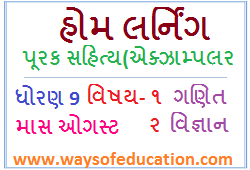 STD 9  HOME LEARNING PURAK SAHITYA (EXEMPLAR) AUGUST  FOR GUJARAT BOARD STUDENT( GSEB)