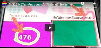 Thailand lottery head office free formula tips 01 September 2019