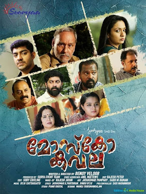 Mosco Kavala Malayalam movie, www.mallurelease.com