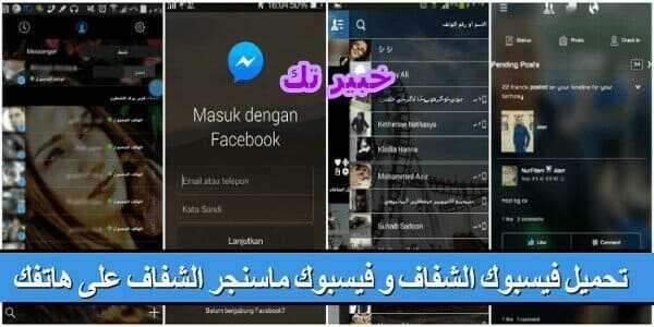 تحميل تطبيق فيسبوك شفاف + تطبيق فيسبوك ماسنجر شفاف اخر اصدار للاندرويد
