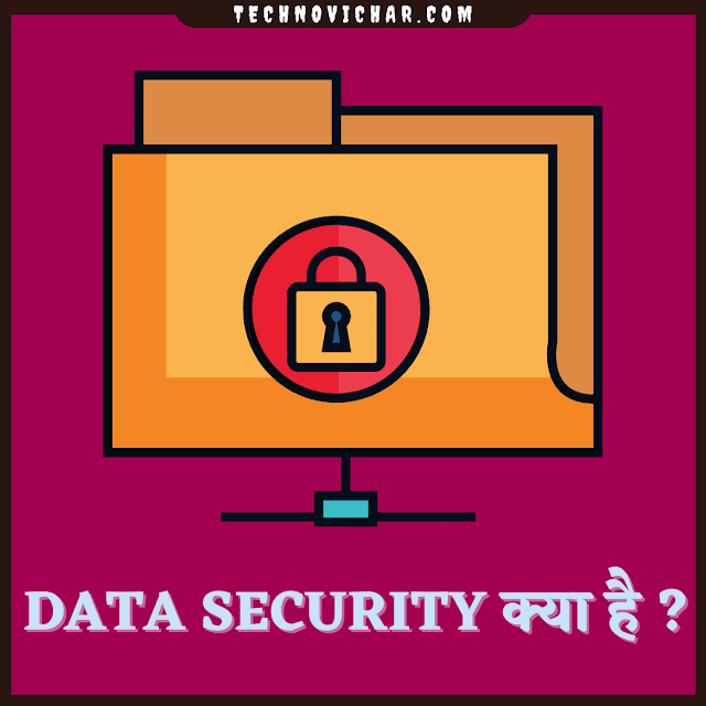 Data_Security_kya_hai_and_Types_of_Data_Security_in_Hindi