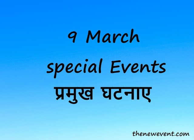 9th March All special events, death,  birth in Hindi
