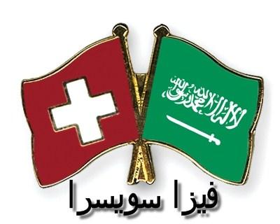 تأشيرة سويسرا للسعوديين