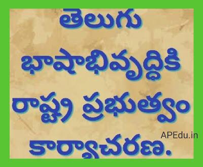 State Government Activity for Telugu Language Development