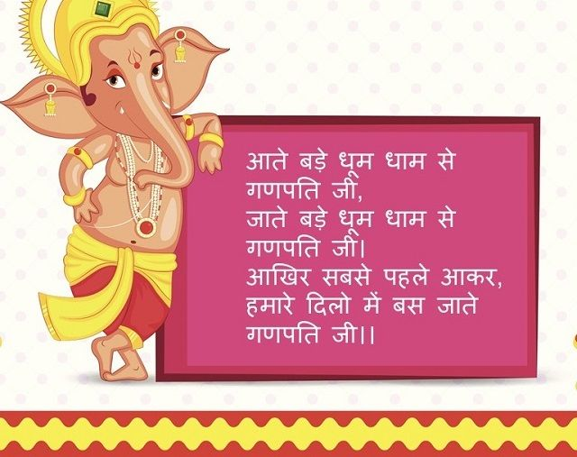 Ganesh chaturthi date 2021, Ganesh quotes Best Images