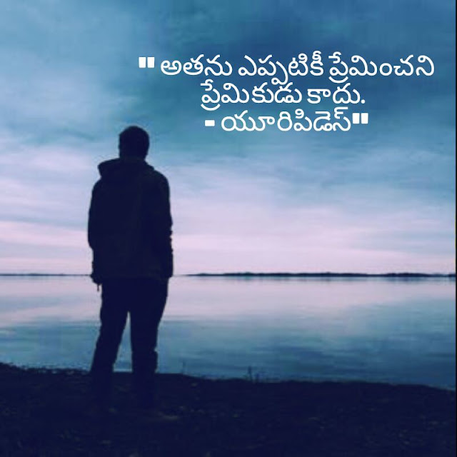love failure quotes in telugu