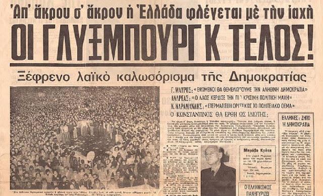 Σαν σήμερα το 1974 με δημοψήφισμα το τέλος της βασιλείας στην Ελλάδα - Τι είχε ψηφίσει η Αργολίδα; (βίντεο)