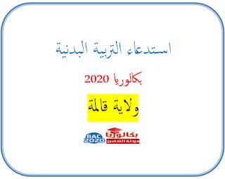 استخراج استدعاء بكالوريا التربية البدنية 2020 قالمة BAC SPORT