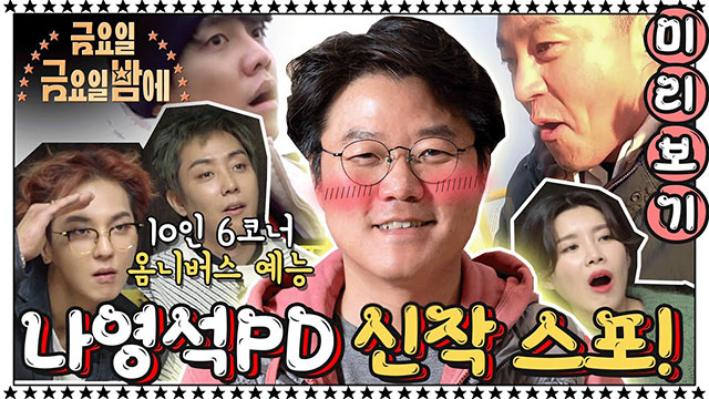 Download Variety Show Korea Friday Joy Package Batch Subtitle Indonesia