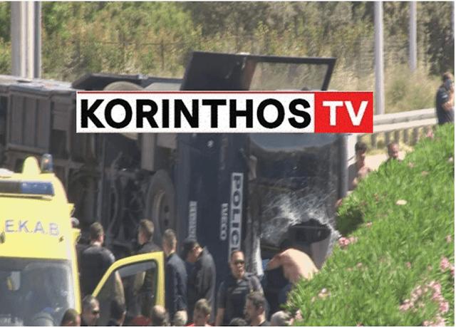 Ανετράπη κλούβα της ΕΛΑΣ με κρατούμενους (εικόνες, video) Στην είσοδο προς Αρχαία Κόρινθο