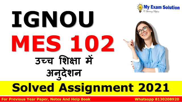 MES 102 उच्च शिक्षा में अनुदेशन Solved Assignment 2021-22