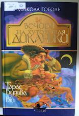 Н.В.Гоголь «Вечера на хуторе близ Диканьки» «Тарас Бульба» «Вий» книга