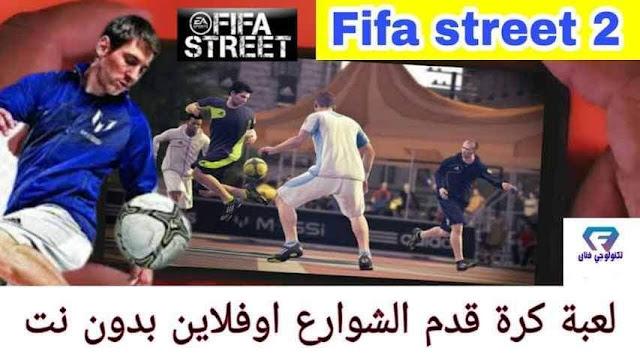 تحميل لعبة كرة قدم الشوارع فيفا ستريت fifa street 2 للاندرويد اوفلاين بدون نت