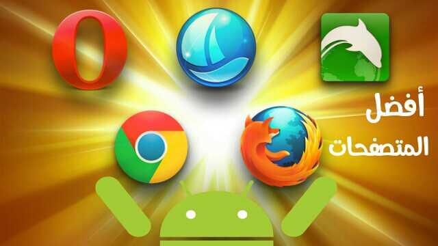 افضل 4 تطبيقات لتصفح الانترنت علي الاندرويد