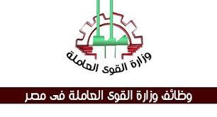 مسابقة وظائف القوي العاملة اليوم في مصر 2021