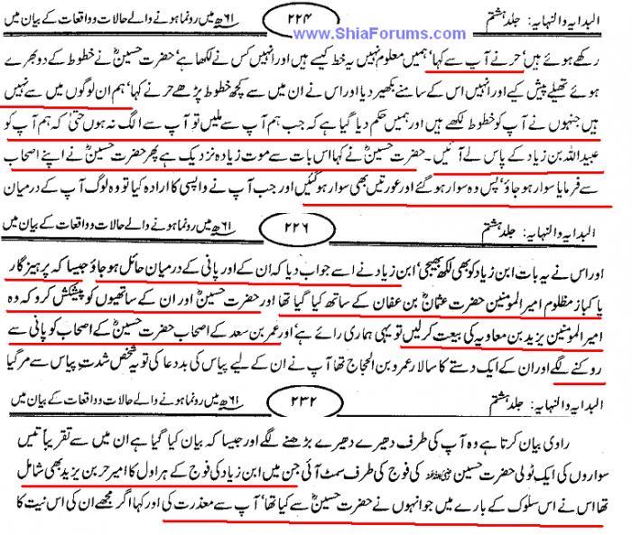 Muawiya Aur Yazeed In Al-Bidaya Wal-Nihaya. -Urdu