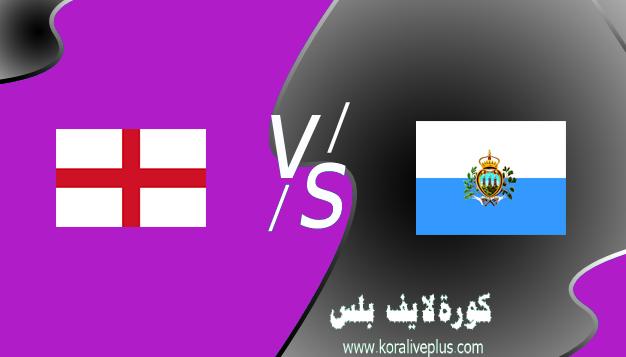 مشاهدة مباراة إنجلترا وسان مارينو بث مباشر اليوم كورة لايف 25-03-2021 في تصفيات كأس العالم 2022