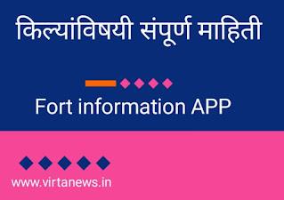 Fort information
