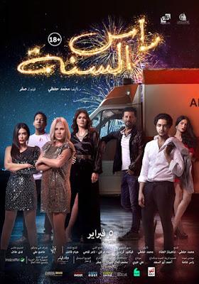 مشاهدة وتحميل فيلم راس السنة Ra's El Sana 2020 بجودة HD مشاهدة اون لاين وتحميل مباشر بجودة عالية
