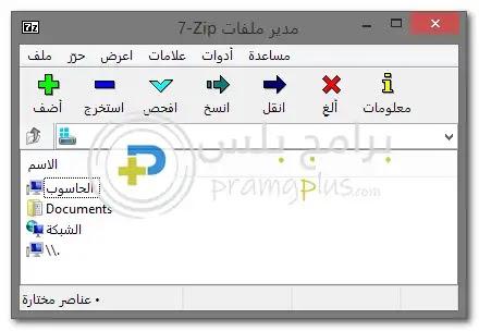 برنامج ضغط الملفات 7-Zip