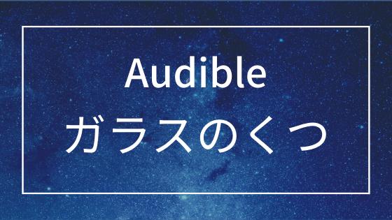 Audible(オーディブル)の「ガラスのくつ」バッジの入手方法。週末はのんびり本を聴いてリラックス。