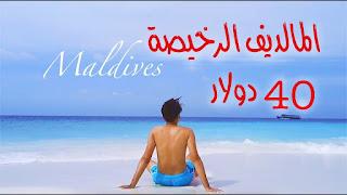 هاكيفاش تدوز العطلة ديالك ف جزر المالديف وبسعر رخيص ...لا يفوتك
