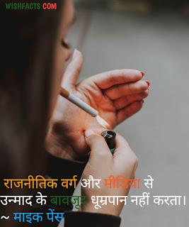 हिन्दी-Quit-smoking-quotes