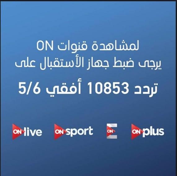تردد قناة ON Sport أون سبورت الرياضية