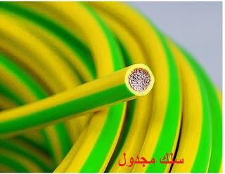سلك الأرضي earthing cable