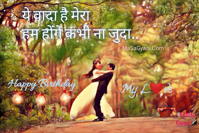 happy birthday wishes for love in hindi 2b