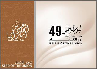 صور اليوم الوطني الاماراتي 2021