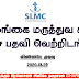 Sri Lanka Medical Council - Vacancies