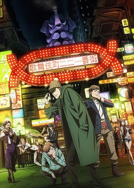 Kabukichou Sherlock เชอร์ล็อคโฮล์มส์แห่งคาบุกิโจ (Case File nº221: Kabukicho: 歌舞伎町シャーロック)