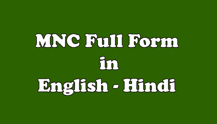 MNC Full Form Meaning in Hindi