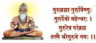Guru Purnima Essays, Articles, Speech, SMS, Quotes, Greets, Date, Messages
