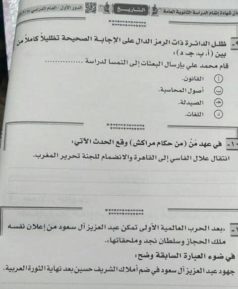 امتحان التاريخ للثانوية العامة 2019  9